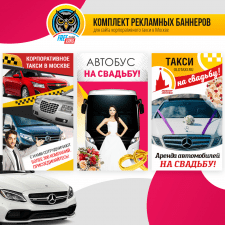 Комплект баннеров для сайта корпоративного такси