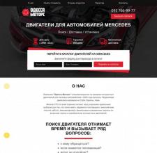 "Веб-сторінка ""ОДЕССА МОТОРС"""
