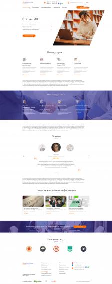 Сайт для работ