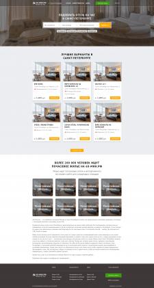 Разработка сервиса по аренде отелей. Laravel