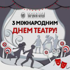 иллюстрации ко дню театра