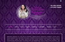 Сайт для ведущей праздников