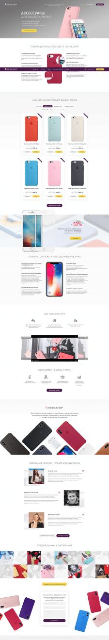 cheholshop.com.ua - Аксессуары для Вашего iPhone