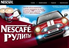 Nescafe Pro (Nestle, 2011)