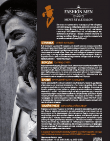 "Статья для журнала ""D'Luxe"" на украинском языке."