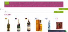 Наполнение интернет магазина алкоголя