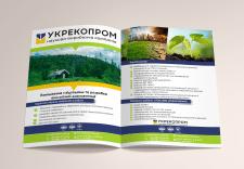Реклама в периодическом издании А4 двухсторонний