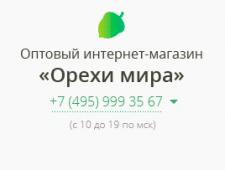 Оптовый интернет-магазин «Орехи мира»