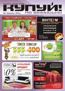 Нейминг + логотип + вёрстка блоков и газеты
