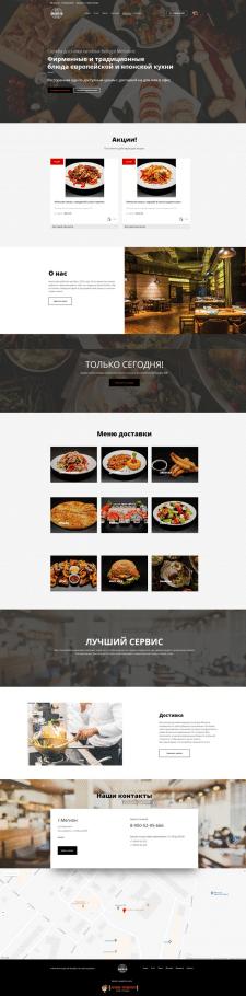 Сайт для доставки еды на дом