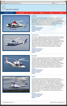 Разработка сайта для «AgustaWestland Украина»