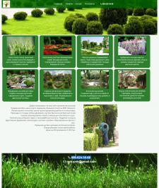 адаптивный сайт для садовника
