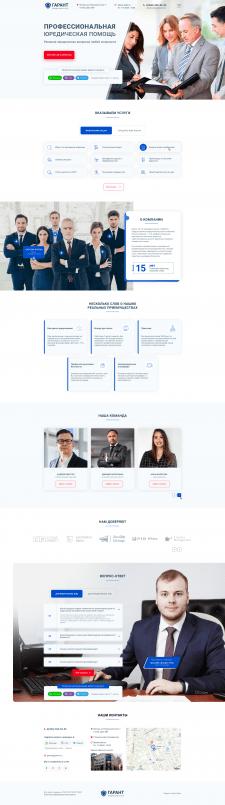 Дизайн Landing Page Юридического агентства ГАРАНТ