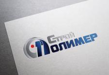 Логотип для компании Строй полимер