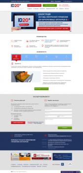 Промо-сайт CRM-системы управления автопарком ID20