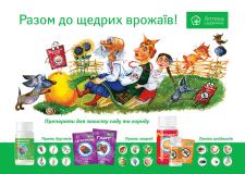 Иллюстрация для постера