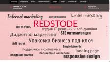 Летнее обновление RedStode