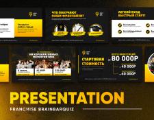 Разработка презентации (кликни)