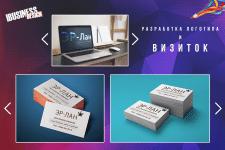 Логотип и визитки под заказ