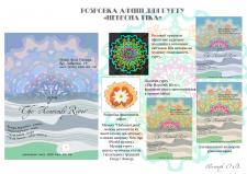 Плакат для группы Небесная Река
