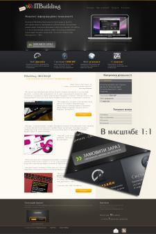 Сайт для IT компании (бывшая моя)