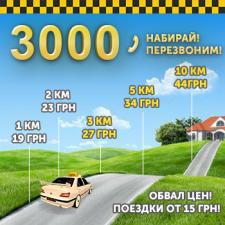 Для рассылки по Viber и WhatsApp (taxi 3000)