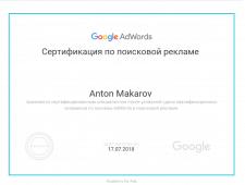 Сертификация по поисковой рекламе