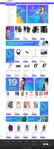 7ShopDay - глобальный маркетплейс товаров