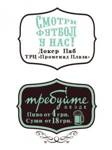 Рекламный баннер для кафе