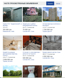 Сайт Недвижимости в Украине