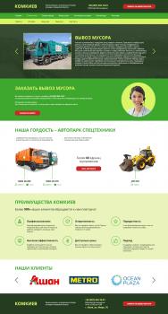 Дизайн сайта (Landing Page) по вывозу отходов