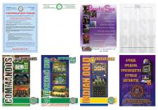 Рекламные листовки/Promotional flyers