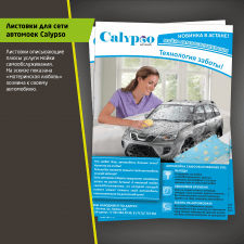 Листовки для сети автомоек Calypso