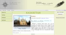 Блог о туризме