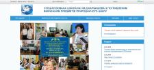 Сайт школы №2  г.Киев