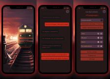 """Текстовый квест  """"Пожарища"""" для iPhone"""