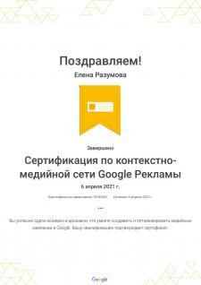 Сертификат Google Ads по кампаниям в КМС