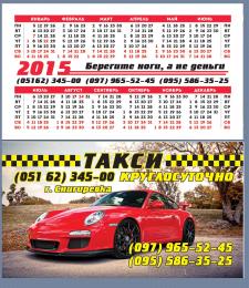 визитка, календарик