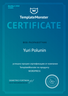 Сертификат TemplateMonster Wordpress