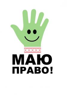 """Субсидии по украински. """"Асоціація  """"Маю право"""""""""""