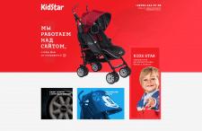 Адаптивная заглушка для сайта KidStar