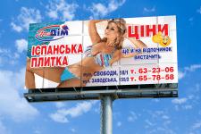 Рекламный щит 6х3 м