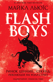 """Дизайн обкладинки: Майкл Льюїс """"Flash Boys"""""""