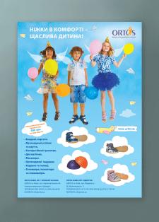 Реклама для ORTOS