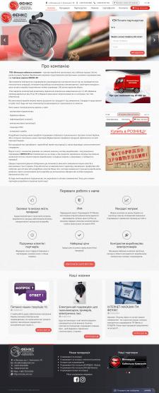 Феникс™ - создание сайта компании в Виннице