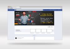Оформление Фейсбук