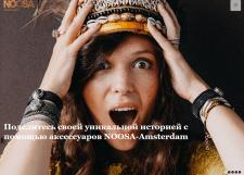 Noosa Amsterdam - интернет магазин украшений