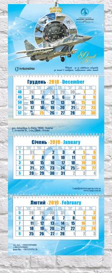 Дизайн квартального календаря для ЛДАРЗ