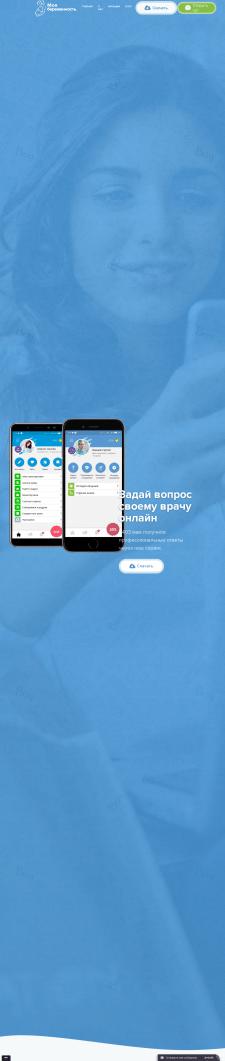 """Land мобильного приложения """"Женская консультация"""""""