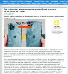 Как правильно дезинфицировать смартфоны